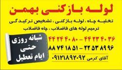 لوله بازکنی تهران فوری ارزانتراز همه جا فقط با یک تماس کافیست کرمی 09121892092?