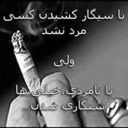و مرگ مُردن نیست و مرگ تنها نفس نکشیدن نیست  من مردگان بیشماری را دیده ام که راه میرفتند  حرف میزدند ، سیگار میکشیدند !