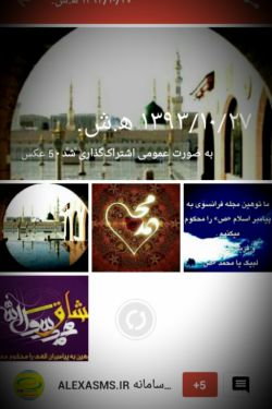 السّلام علیک یا رسول الله... http://plus.google.com/+AlexasmsIr #عشاق_محمد