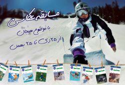 """لطفا برای شرکت در مسابقه با موضوع """"هیجان"""" به صفحه اینستاگرام سامتل مراجعه نمایید.  http://instagram.com/parsamtel"""