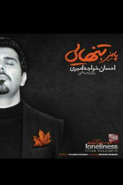 #من#عاشق # احسان خواجه امیری ام