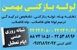 شرکت خدمات فنی و لوله بازکنی بهمن دارای کادری مجرب با سرویس شبانه روزی آماده خدمت رسانی به شهروندان محترم در سراسر تهران بزرگ .خدمات شرکت خدمات فنی بهمن: