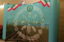 حضور در نمایشگاه بین المللی نهادهای کشاورزی اصفهان