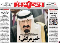 بالاخره خائن الحرمین،ابوجهل زمان،دیکتاتور سعودی به درک واصل شد و خبر مرگش مرد!!!! چه خبر مسرت بخشی بود اول صبح جمعه ای!!!!