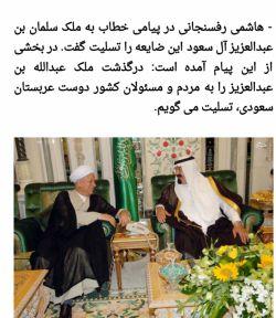 اینو کجای دلم بذارم؟! کشور دوست عربستان!!!!!!!
