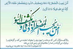 قرآن کریم سوره مبارکه نمل آیه 62...لطفا برای شفای همه مریضان بخوانید.
