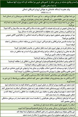 پیام رهبر انقلاب حضرت ایت الله سید علی خامنه ای به جوانان اروپا و امریکای شمالی