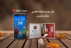 """نفر سوم مسابقه عکاسی """"منظره پاییزی"""