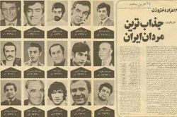 جذاب ترین مردان ایران قدیمی ها