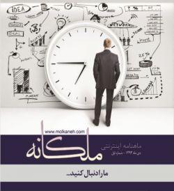 نسخه (آزمایشی) مجله اینترنتی ملکانه