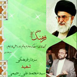 سردار فرهنگی _ منادی وحدت _ شهید ترور به دست وهابیت