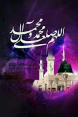 من عاشق محمد ص هستم
