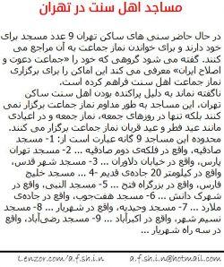 مساجد اهل سنت در تهران