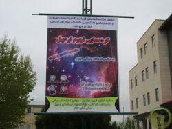 باشگاه نجوم اردبیل آزاد و رایگان www.sabalansky.com