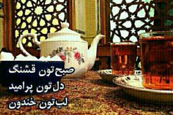 سلام دوستان عزیز صبحتون بخیرو شادی باشه....