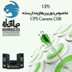 مخصوص دوربین های مداربسته 02188752109