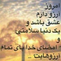 سلام دوباره !!!!!امروز فکر کنم اولین نفر بودم صبح برای همه بخیر خواستم !!!التماس دعا دارم از تک تک دوستام براشادی دلم دعا کنید عزیزام