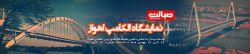 وعده دیدار در الکامپ اهواز 14 الی 17 بهمن ماه از ساعت 16 الی 22