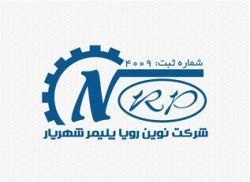 شرکت تولیدی نوین رویا پلیمر شهریار