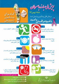 در هفته سرطان (8 تا 15 بهمن ماه) همه با هم در برابر سرطان با همکاری وزارت بهداشت و موسسات و انجمن های مرتبط با سرطان و همه مردم ایران ***شما هم یکی از یاوران ما باشید*** برای ثبت نام به لینک زیر مراجعه فرمایید: http://ncii.ir/page.aspx?id=45