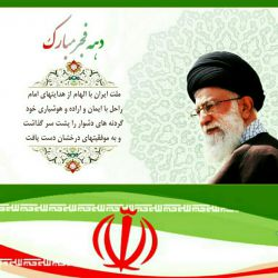 * سالگرد پیروزی انقلاب اسلامی گرامی باد *
