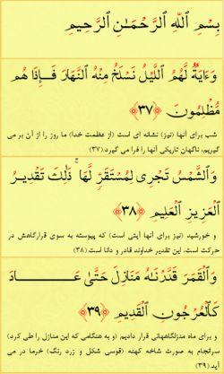 ادامه خودندن هر شب چند آیه از قرآن کریم تو پیج وارثین، آیات 37 تا 39 سوره یاسین ...