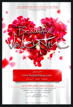 #ولنتاین #valentine