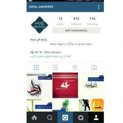 صفحه اینستاگرام ishia_answers  پاسخ به سوالات و شبهات تشیع از دست ندید