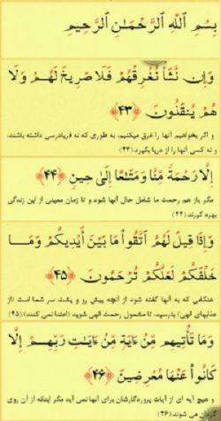 ادامه ی تلاوت هرشب آیاتی از کلام الله مجید...آیات43 تا46...ثوابش هدیه به روح پرفتوح امام وشهدا