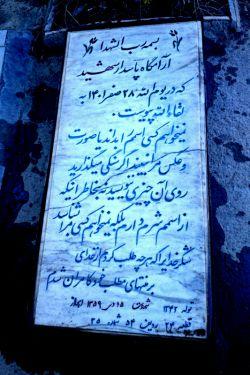 جاتون خالی... دو روز پیش که گلزار شهدای تهران بودم، سنگ قبر این شهید بزرگوار دیوونم کرد، عجب یقینی داشته، عجب ایمانی، چه عشق بازی نابی با معبودش کرده....