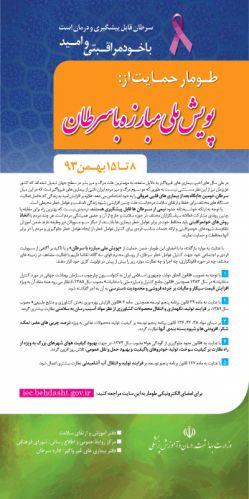 طومار حمایت از پویش ملی مبارزه با سرطان برای ثبت نام در کمپین به لینک زیر مراجعه فرمایید: http://ncii.ir/page.aspx?id=45