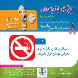 سیگار و قلیان موجب سرطان های ریه ،دهان، حنجره، حلق، مری، مثانه، كلیه، لوزالمعده (پانكراس)، دهانة رحم،معده و بعضی لوكمیها هم هست. هر وعده قلیان معادل کشیدن 40 تا 80 نخ سیگار است.