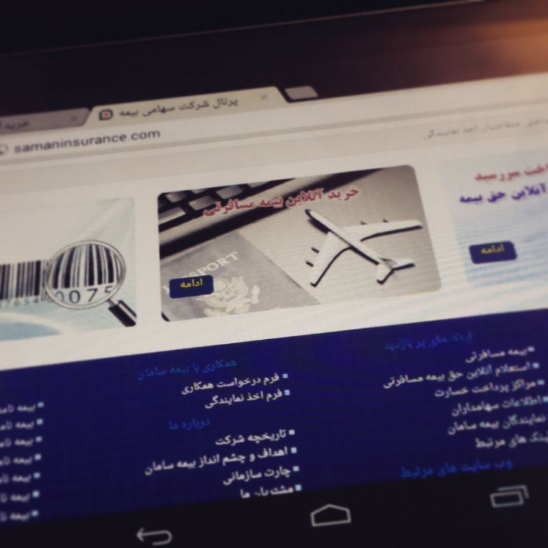 خرید آنلاین بیمه مسافرتی سامان فقط در ۵ مرحله  #بیمهمسافرتی #بیمهسامان #مسافرت #تورنوروزی #مسابقه #مسافرتنوروزی #گشتوگذار