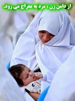 زیباترین تعابیر درمورد زنان ،درکامنتها _ تقدیم به همه بانوان پاک و نجیب و صبور کشورم....