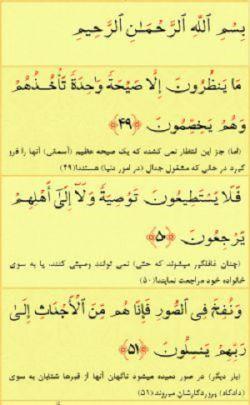 ادامه ی قرار تلاوت هرشب آیاتی از قرآن کریم.آیات49 تا51