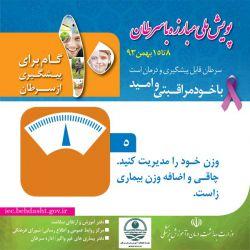 شواهد موجود حاکی از آن است که حفظ وزن مناسب بدن در پیشگیری از سرطان و در بهبود یافتن بیماران سرطانی اهمیت دارد. ادامه مطلب در : http://ncii.ir/article.aspx?id=715