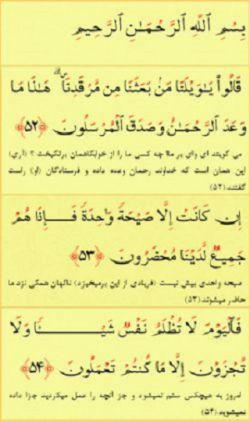 قرار هرشب تلاوت چندآیه از قرآن کریم.آیات52 تا 54