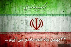 اهواز در خاک غلط میخورد...اما غیرت خوزستان اجازه نمیدهد ایران را در حماسه ی 22بهمن تنها بگذاریم...هستیم...مثل همیشه