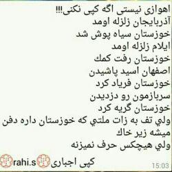 خوزستانی نیستم ولی برای خوزستان میسوزه
