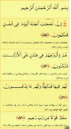 قرار تلاوت هرشب چندآیه از قرآن کریم.آیات 55 تا57