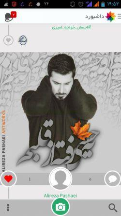خوشحال میشم دوست طراح خوش ذوق منو که استاد بنده هم هستن دنبال کنید @alireza1aa @alireza1aa @alireza1aa @alireza1aa @alireza1aa