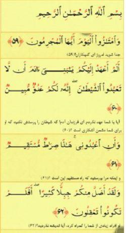 ادامه ی تلاوت هرشب چند آیه از قرآن کریم.آیات 59 تا62