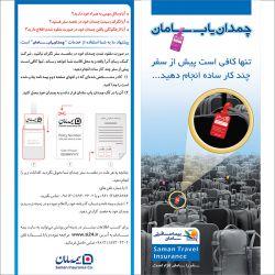 چمدان یاب سامان تنها کافی است پیش از سفر چندکار ساده انجام دهید... #بیمهسامان #بیمهمسافرتی #چمدانیاب #سفر #تور #نوروز