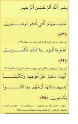 قرار تلاوت هرشب چندآیه از قرآن کریم.آیات 63 تا 65...التماس دعا