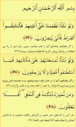 ادامه ی قرار تلاوت هرشب چندآیه از قرآن کریم.آیات66 تا68...التماس دعا