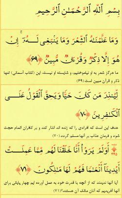 ادامه خوندن هر شب چند آیه از قرآن کریم ... امشب آیات 69 تا 71 سوره یاسین ...