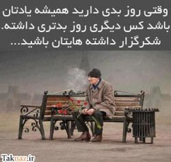 خـدایــــــــاشکــرت...:)