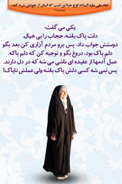قرآن هم میگه:آمنوا و عملوالصالحات! پس نه حجاب کامل بدون باطنِ درست پذیرفته ست و نه بدحجابی با باطن خوب! خودمونو به خواب نزنیم لطفا!!
