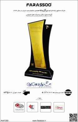 فراسو برگزیده جشنواره وب ایران  www.Farassoo.ir #iwf1393