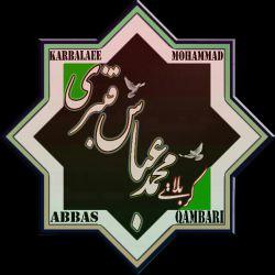 محمد عباس قنبری